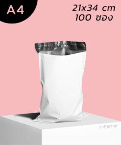 ซองไปรษณีย์พลาสติก ถุงไปรษณีย์พลาสติก ซองส่งของพร้อมแถบกาว